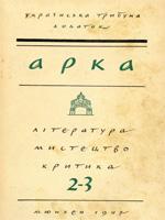 Арка, № 2-3 — 1947