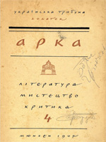 Арка, № 4 — 1947