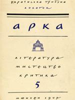 Арка, № 5 — 1947