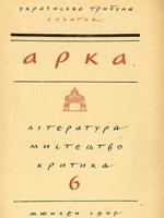 Арка, № 6 — 1947