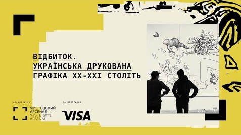 """Бібліотека українського мистецтва надала матеріали на виставку """"Відбиток. Українська друкована графіка ХХ-ХХІ століть"""""""