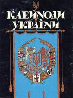 Клейноди України. З історії державної і національної символіки