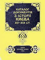 Каталог документів з історії Києва XV—XIX cтоліть