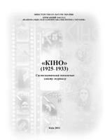 """""""Кіно"""" (1925—1933). Систематичний покажчик змісту журналу"""
