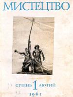 Мистецтво, № 1 — 1961