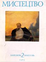 Мистецтво, № 2 — 1961