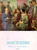 Мистецтво, № 5 — 1961