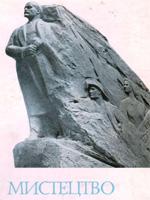 Мистецтво, № 6 — 1961