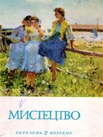 Мистецтво, № 2 — 1962