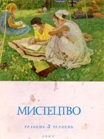 Мистецтво, № 3 — 1962