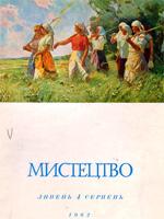 Мистецтво, № 4 — 1962