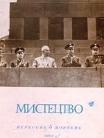 Мистецтво, № 5 — 1962