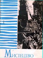 Мистецтво, № 6 — 1962