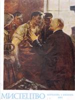 Мистецтво, № 2 — 1963