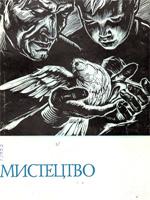 Мистецтво, № 5 — 1963