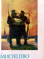 Мистецтво, № 6 — 1963