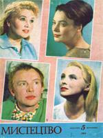Мистецтво, № 5 — 1964