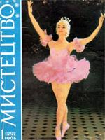 Мистецтво, № 1 — 1965