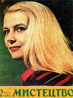 Мистецтво, № 2 — 1965