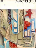 Мистецтво, № 3 — 1965