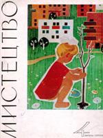 Мистецтво, № 4 — 1965
