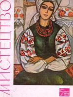 Мистецтво, № 5 — 1965