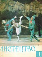 Мистецтво, № 1 — 1966