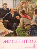 Мистецтво, № 2 — 1966