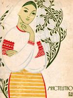 Мистецтво, № 4 — 1966