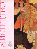 Мистецтво, № 5 — 1966