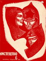 Мистецтво, № 6 — 1966