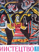 Мистецтво, № 1 — 1967
