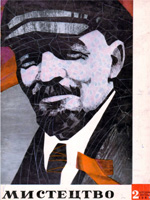Мистецтво, № 2 — 1967