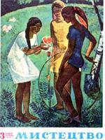 Мистецтво, № 3 — 1967