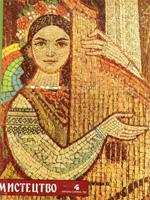 Мистецтво, № 4 — 1967