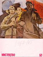 Мистецтво, № 5 — 1967
