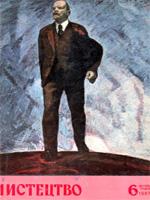 Мистецтво, № 6 — 1967