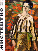 Мистецтво, № 1 — 1968