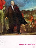 Мистецтво, № 2  — 1968