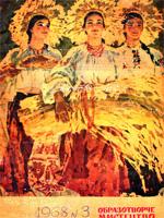 Мистецтво, № 3  — 1968