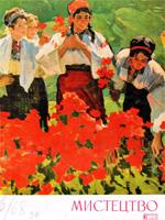 Мистецтво, № 6 — 1968