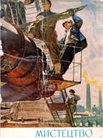 Мистецтво, № 1 — 1969