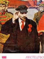 Мистецтво, № 2 — 1969