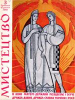 Мистецтво, № 3 — 1969