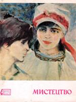 Мистецтво, № 4 — 1969