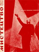 Мистецтво, № 5 — 1969