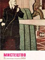 Мистецтво, № 6 — 1969