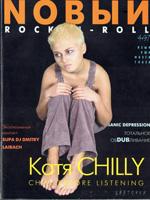 """Журнал """"Новый рок-н-ролл"""", №4 — 1997"""