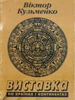 Віктор Кузьменко. Виставка по країнах і континентах