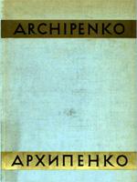 Олександер Архипенко. Вступна стаття Ганса Гільдебрандта